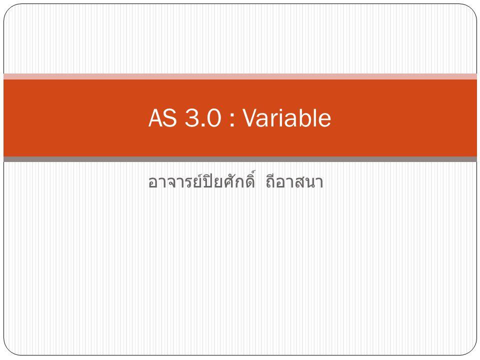 อาจารย์ปิยศักดิ์ ถีอาสนา AS 3.0 : Variable