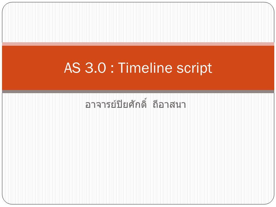 Script  สคริปที่ใช้ควบคุม timeline ที่ใช้มาก ก็มีดังนี้ stop(); play(); gotoAndStop(); gotoAndPlay();
