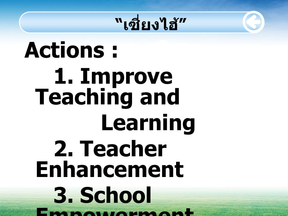 "Actions : 1. Improve Teaching and Learning 2. Teacher Enhancement 3. School Empowerment "" เซี่ยงไฮ้ """