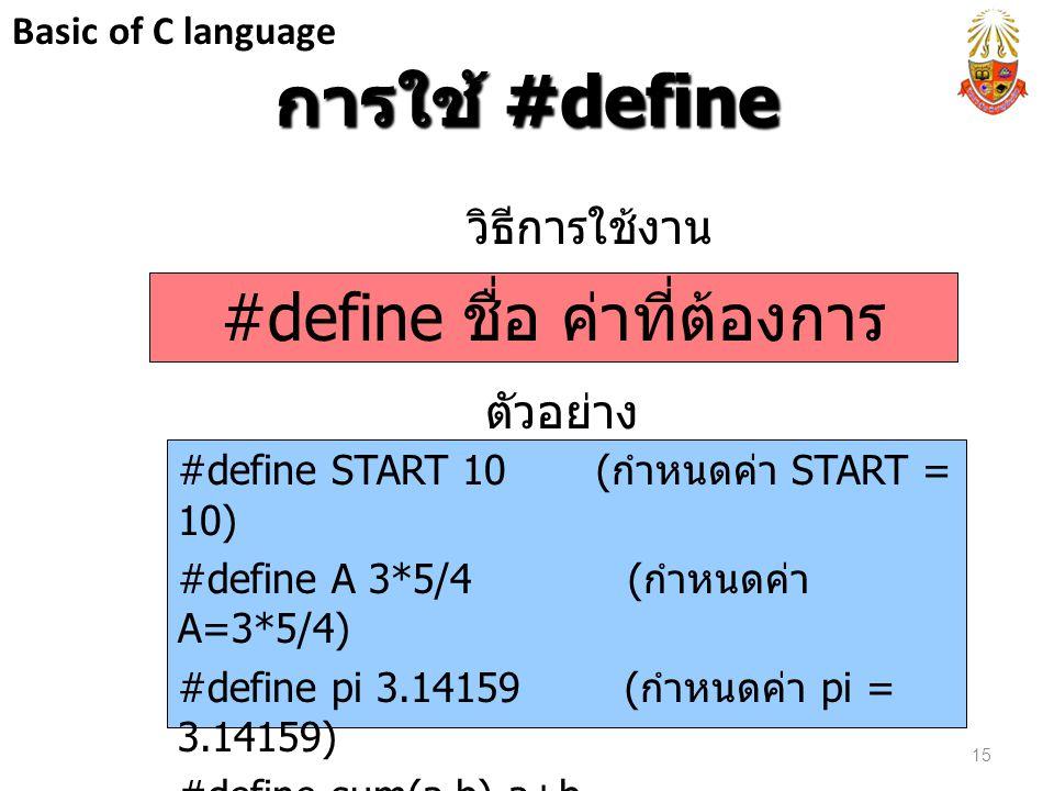 การใช้ #define #define ชื่อ ค่าที่ต้องการ วิธีการใช้งาน ตัวอย่าง #define START 10 ( กำหนดค่า START = 10) #define A 3*5/4 ( กำหนดค่า A=3*5/4) #define p