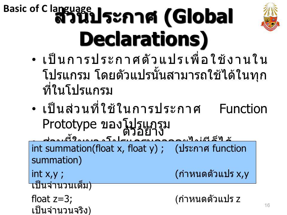 ส่วนประกาศ (Global Declarations) • เป็นการประกาศตัวแปรเพื่อใช้งานใน โปรแกรม โดยตัวแปรนั้นสามารถใช้ได้ในทุก ที่ในโปรแกรม • เป็นส่วนที่ใช้ในการประกาศ Fu