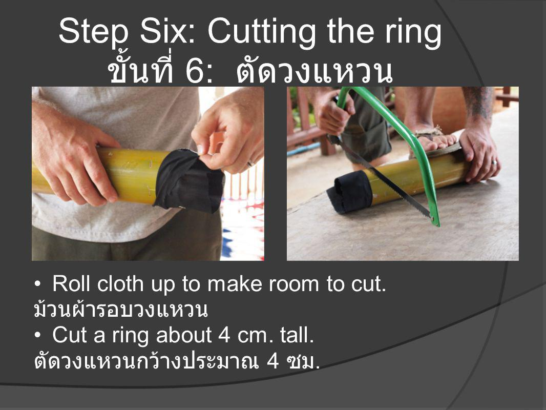 Step Six: Cutting the ring ขั้นที่ 6: ตัดวงแหวน •Roll cloth up to make room to cut. ม้วนผ้ารอบวงแหวน •Cut a ring about 4 cm. tall. ตัดวงแหวนกว้างประมา