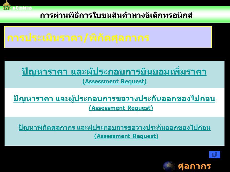 ศุลกากร มาตรฐาน โลก การประเมินราคา/พิกัดศุลกากร ปัญหาราคา และผู้ประกอบการยินยอมเพิ่มราคา (Assessment Request) ปัญหาราคา และผู้ประกอบการขอวางประกันออกข