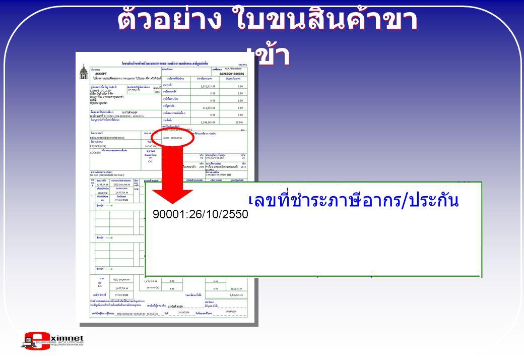 ตัวอย่าง ใบขนสินค้าขา เข้า เลขที่ชำระภาษีอากร / ประกัน 90001:26/10/2550
