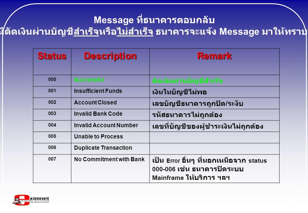 Message ที่ธนาคารตอบกลับ กรณีตัดเงินผ่านบัญชีสำเร็จหรือไม่สำเร็จ ธนาคารจะแจ้ง Message มาให้ทราบดังนี้StatusDescriptionRemark 000 Successful ตัดเงินผ่า
