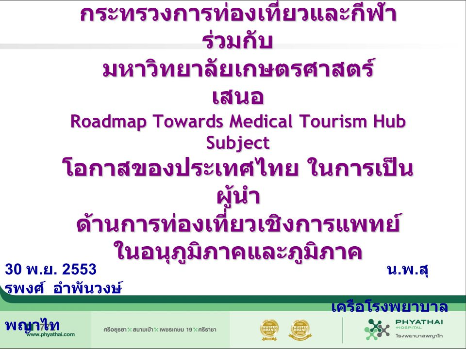 Contents • Globalization and Medical Tourism • ASEAN : Future Initiative • Views of Economy • Number of Tourist to Thailand • Statistics of Medical Tourism • Top 5 Medical Services for Medical Tourism in Thailand • Top 5 Medical Conditions and Diagnosis for Medical Travel to Thailand • RD Center, College of Innovation, Rajamongkol Management University Technology (RMUT) • สรุป (มหาวิทยาลัยเกษตรศาสตร์)