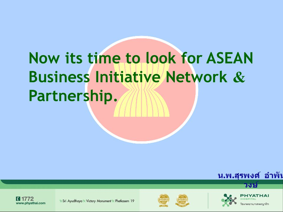 Now its time to look for ASEAN Business Initiative Network & Partnership. น. พ. สุรพงศ์ อำพัน วงษ์