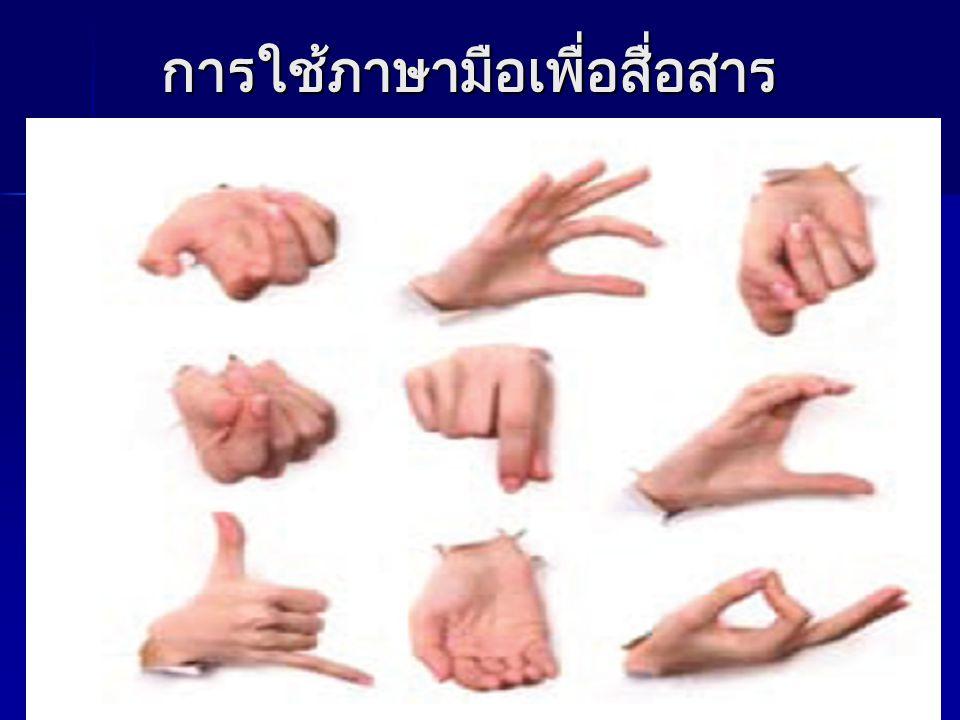 การใช้ภาษามือเพื่อสื่อสาร การใช้ภาษามือเพื่อสื่อสาร
