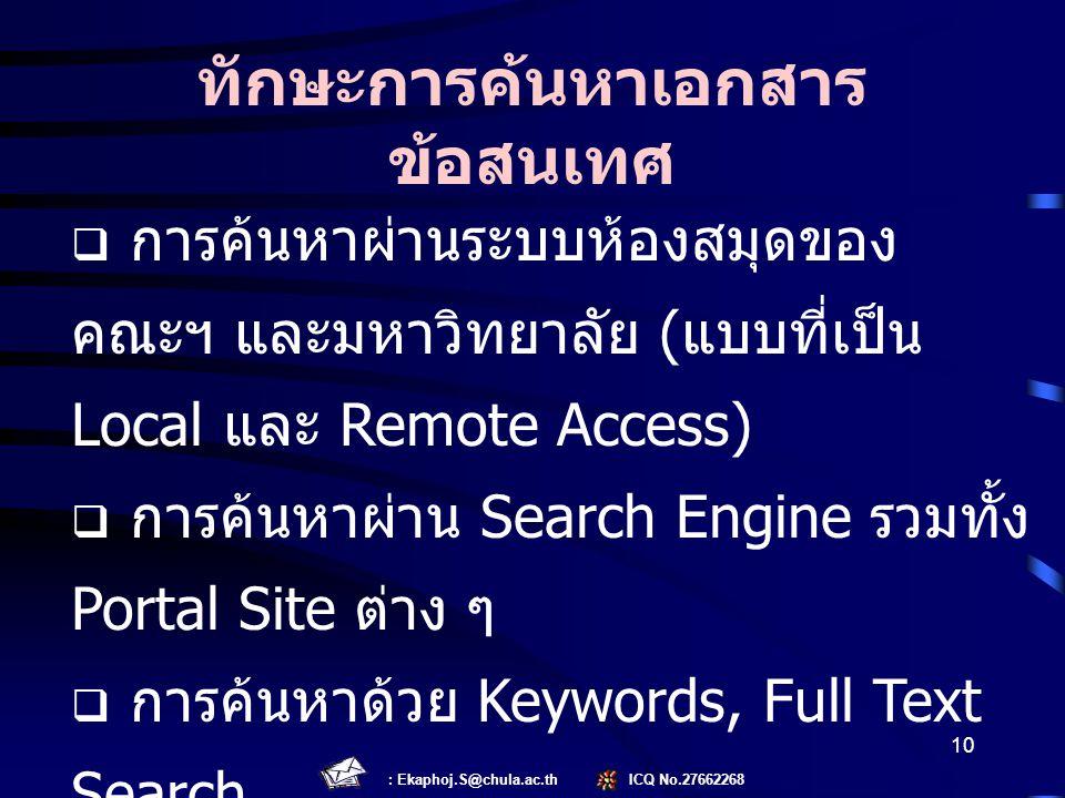 : Ekaphoj.S@chula.ac.th ICQ No.27662268 10  การค้นหาผ่านระบบห้องสมุดของ คณะฯ และมหาวิทยาลัย ( แบบที่เป็น Local และ Remote Access)  การค้นหาผ่าน Sear