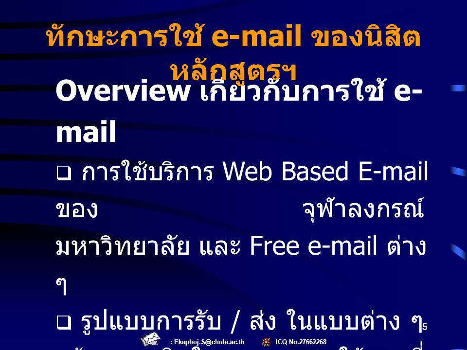 : Ekaphoj.S@chula.ac.th ICQ No.27662268 6 Overview เกี่ยวกับ Internet  บริการ และเครื่องมือสื่อสารต่าง ๆ ใน MBA Services (Web Board, Chat, Guestbook)  เทคนิคการใช้งาน MS Internet Explorer เพื่อท่อง Internet ที่ควร ทราบ  แนะนำคู่มือการใช้งานเครือข่าย คอมพิวเตอร์จุฬาฯ  แหล่งบริการค้นหาข้อมูล และ เว็บไซต์ที่เกี่ยวข้อง การสื่อสารอื่น ๆ บน Internet