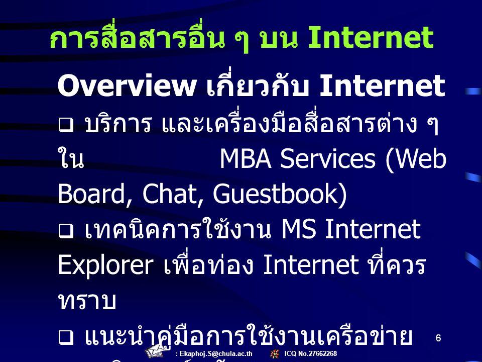 : Ekaphoj.S@chula.ac.th ICQ No.27662268 6 Overview เกี่ยวกับ Internet  บริการ และเครื่องมือสื่อสารต่าง ๆ ใน MBA Services (Web Board, Chat, Guestbook)