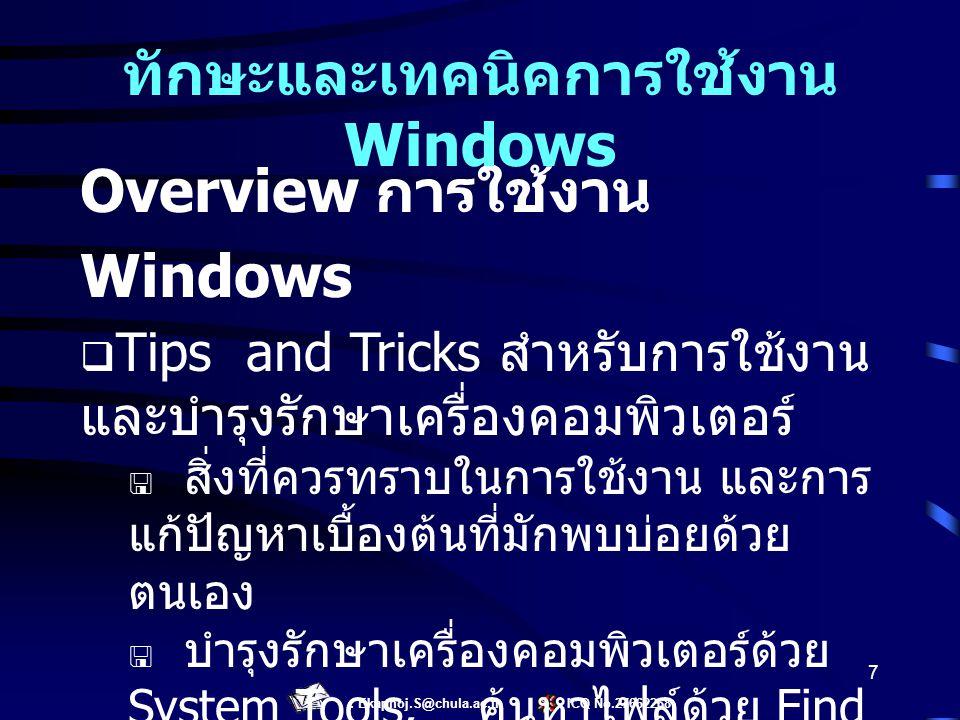 : Ekaphoj.S@chula.ac.th ICQ No.27662268 8 Overview การใช้งาน Windows  บริการและทรัพยากรระบบต่าง ๆ ที่ สามารถใช้งานร่วมกัน  Workgroup and Domain, Network Neighborhood  การทำ File Sharing สำหรับรับส่ง File ระหว่างกัน ทักษะและเทคนิคการใช้งาน Windows