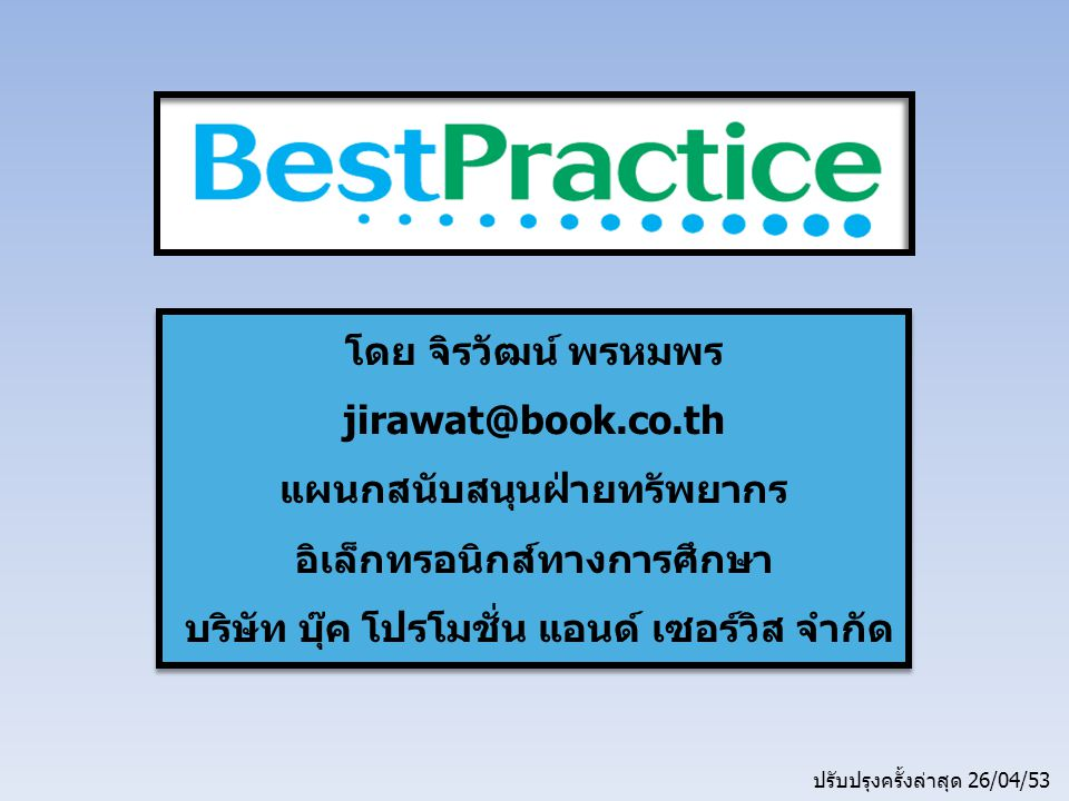 ปรับปรุงครั้งล่าสุด 26/04/53 โดย จิรวัฒน์ พรหมพร jirawat@book.co.th แผนกสนับสนุนฝ่ายทรัพยากร อิเล็กทรอนิกส์ทางการศึกษา บริษัท บุ๊ค โปรโมชั่น แอนด์ เซอร์วิส จำกัด โดย จิรวัฒน์ พรหมพร jirawat@book.co.th แผนกสนับสนุนฝ่ายทรัพยากร อิเล็กทรอนิกส์ทางการศึกษา บริษัท บุ๊ค โปรโมชั่น แอนด์ เซอร์วิส จำกัด
