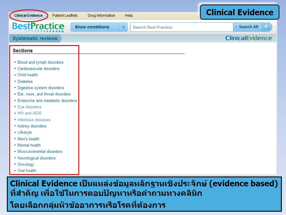 Clinical Evidence Clinical Evidence เป็นแหล่งข้อมูลหลักฐานเชิงประจักษ์ (evidence based) ที่สำคัญ เพื่อใช้ในการตอบปัญหาหรือคำถามทางคลินิก โดยเลือกกลุ่มหัวข้ออาการหรือโรคที่ต้องการ