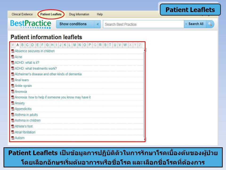 Patient Leaflets Patient Leaflets เป็นข้อมูลการปฏิบัติตัวในการรักษาโรคเบื้องต้นของผู้ป่วย โดยเลือกอักษรเริ่มต้นอาการหรือชื่อโรค และเลือกชื่อโรคที่ต้องการ