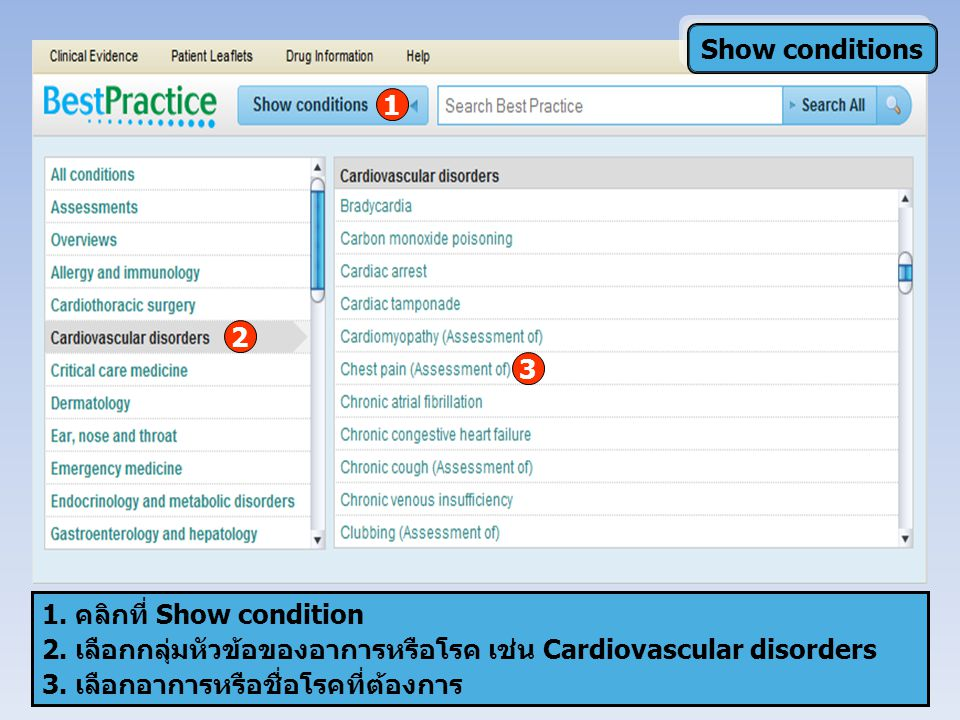 Show conditions 1 1. คลิกที่ Show condition 2.