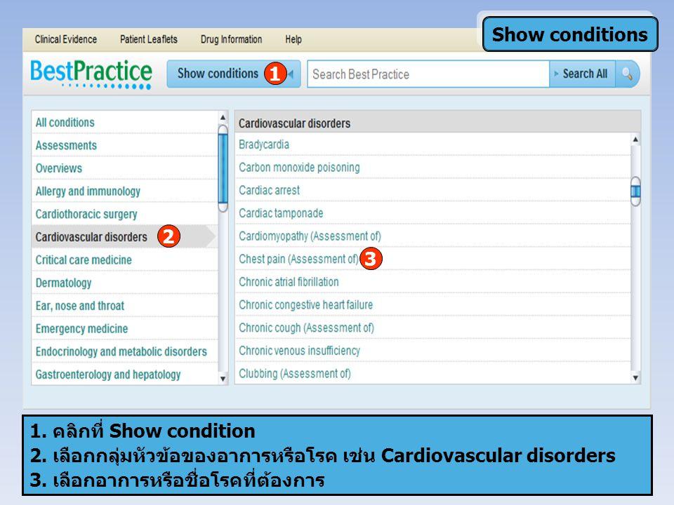 Search การสืบค้นด้วยคำสำคัญ เป็นวิธีที่เหมาะสำหรับความต้องการที่จะสืบค้นด้วย อาการ (Conditions) การวินิจฉัย (Diagnosis) การรักษา (Treatment) หลักฐานเชิงประจักษ์ (Evidence) ฐานข้อมูลยา (Drug Database) หรือ แนวทางการปฏิบัติ (Guideline)