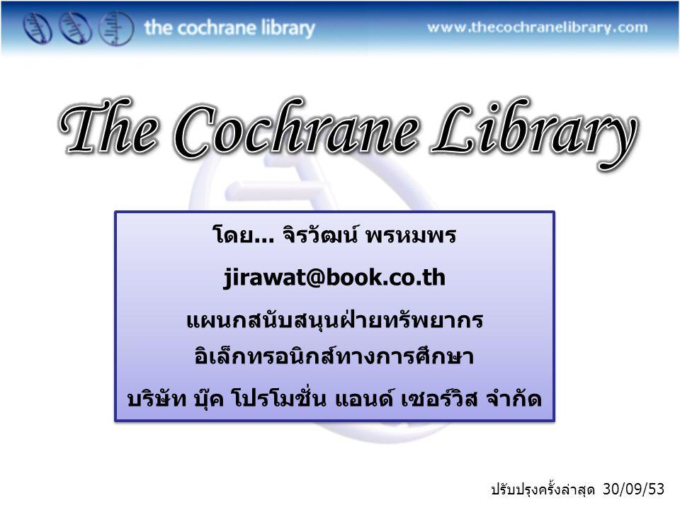 The Cochrane Collaboration คือ องค์การอิสระระหว่างประเทศที่ไม่ได้ แสวงหาผลกำไร ก่อตั้งเมื่อปี 1993 โดยผู้เชี่ยวชาญ โรคระบาด ชื่อ Archie Cochrane ภารกิจหลัก คือ การปรับปรุงและให้ข้อมูลที่ ถูกต้องเกี่ยวกับผลกระทบด้านสาธารณสุขที่เกิดขึ้น อย่างรวดเร็วทั่วโลก