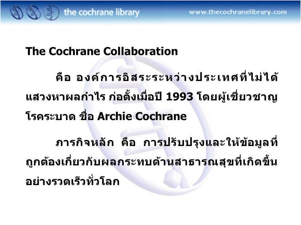Cochrane Reviews – New Reviews
