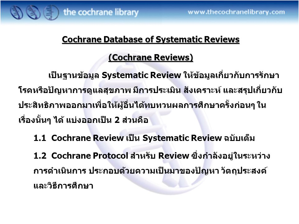 Cochrane Reviews – A-Z