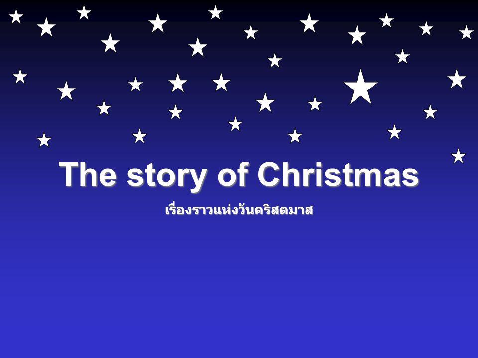 The message of Christmas: peace on earth -between people -in your heart -between God and man ข่าวดีแห่งวันคริสตมาส : สันติ สุขบนโลก -เกิดขึ้นระหว่างมนุษย์กับมุษย์ -เกิดขึ้นในหัวใจของคุณ -และเกิดขึ้นระหว่างพระเจ้ากับมนุษย์
