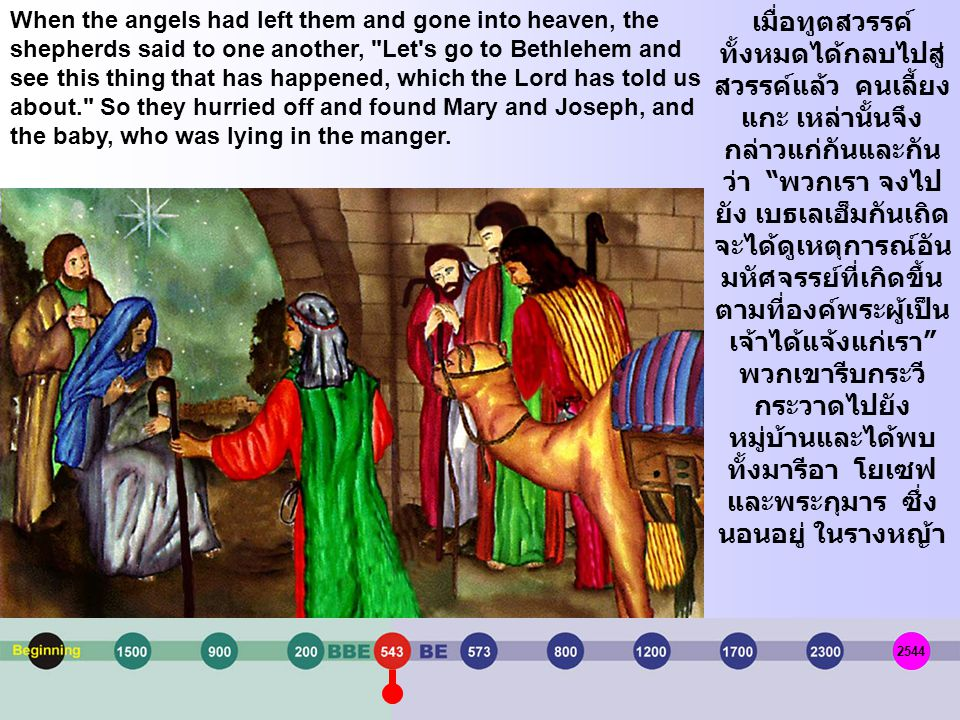 Suddenly a great company of the heavenly host appeared with the angel, praising God and saying: