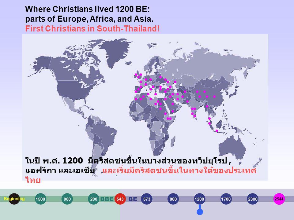 Where Christians lived 800 BE: the Roman Empire 2544 ในปี พ.ศ. 800 เกิดคริสตชนขึ้นในอาณาจักรโรมัน