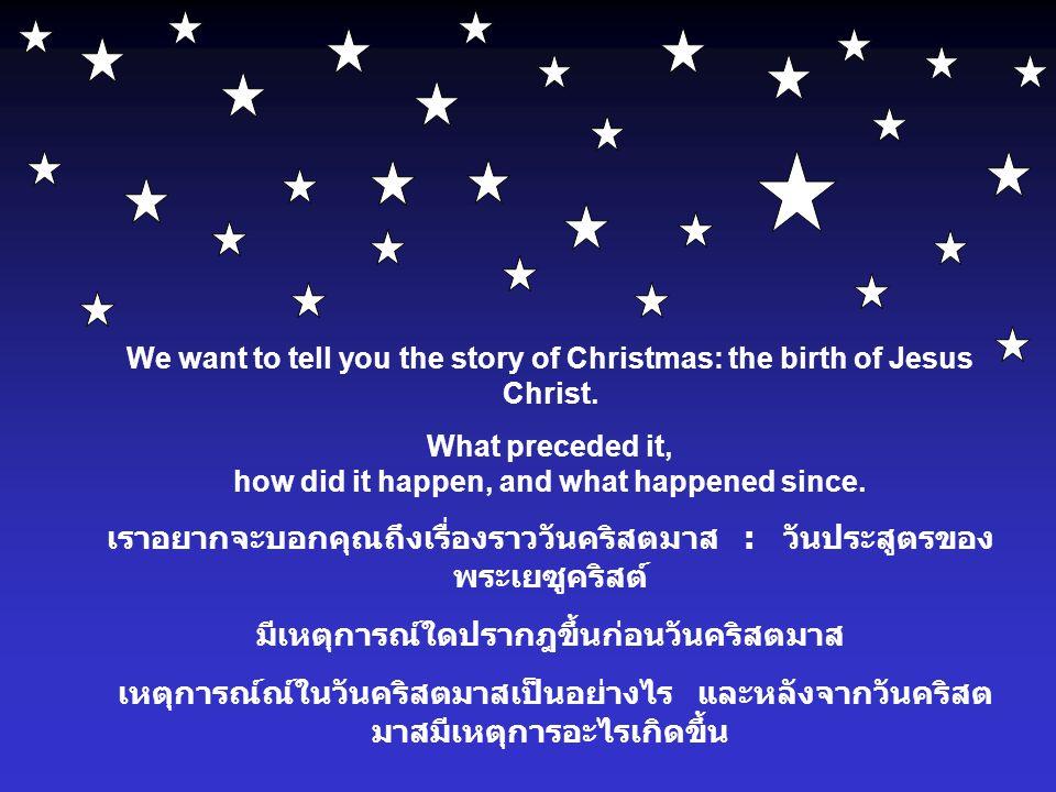 The story of Christmas เรื่องราวแห่งวันคริสตมาส