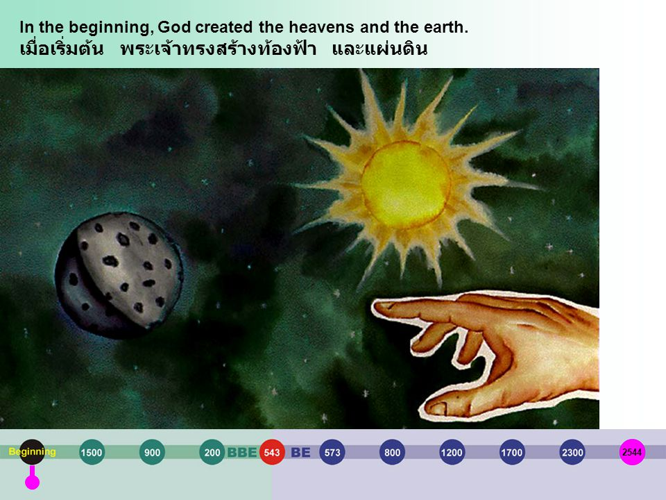 In the beginning, God created the heavens and the earth.