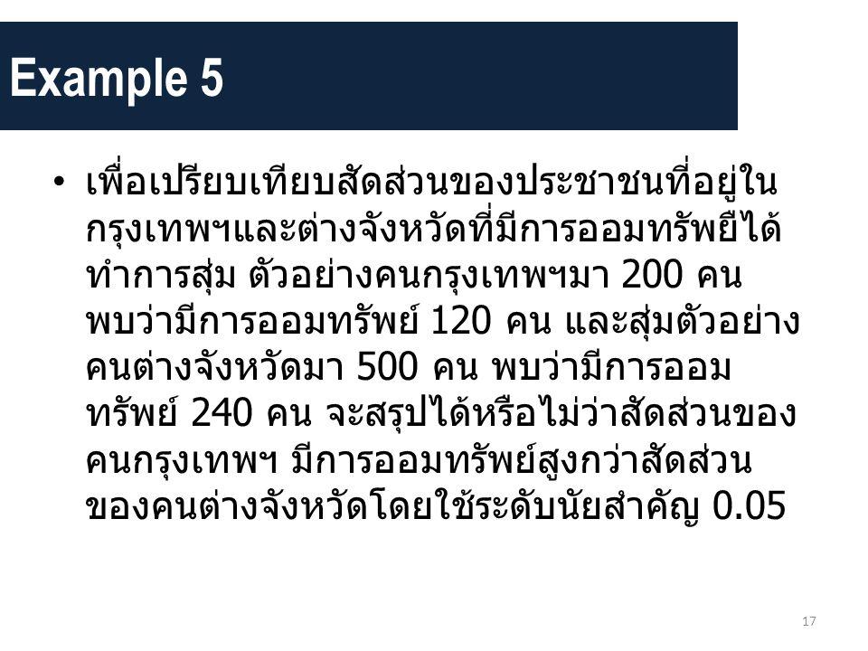 Example 5 • เพื่อเปรียบเทียบสัดส่วนของประชาชนที่อยู่ใน กรุงเทพฯและต่างจังหวัดที่มีการออมทรัพยืได้ ทําการสุ่ม ตัวอย่างคนกรุงเทพฯมา 200 คน พบว่ามีการออม