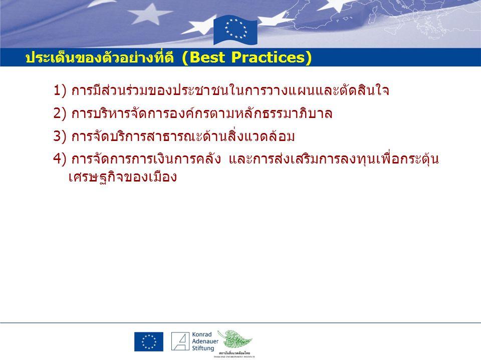 ประเด็นของตัวอย่างที่ดี (Best Practices) 1) การมีส่วนร่วมของประชาชนในการวางแผนและตัดสินใจ 2) การบริหารจัดการองค์กรตามหลักธรรมาภิบาล 3) การจัดบริการสาธารณะด้านสิ่งแวดล้อม 4) การจัดการการเงินการคลัง และการส่งเสริมการลงทุนเพื่อกระตุ้น เศรษฐกิจของเมือง