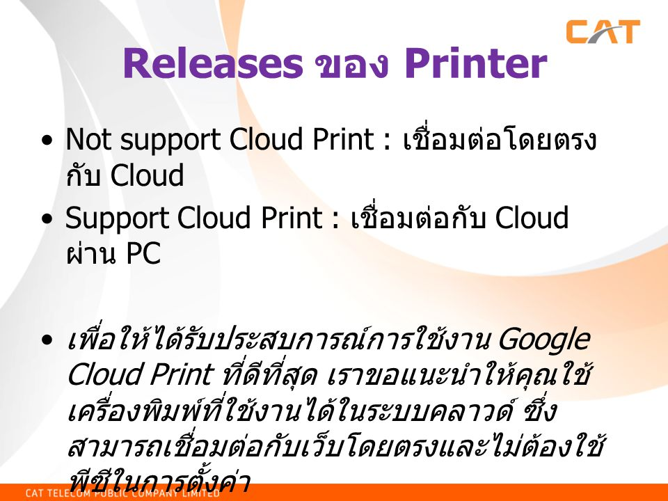 Releases ของ Printer •Not support Cloud Print : เชื่อมต่อโดยตรง กับ Cloud •Support Cloud Print : เชื่อมต่อกับ Cloud ผ่าน PC • เพื่อให้ได้รับประสบการณ์