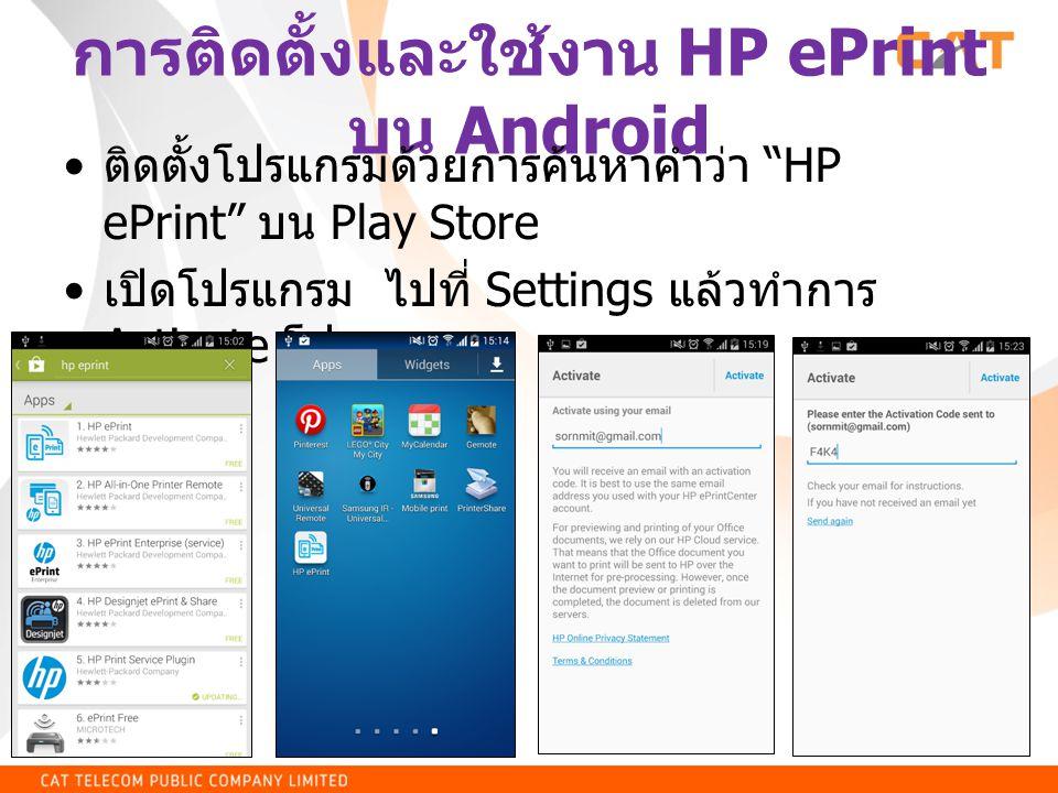 """การติดตั้งและใช้งาน HP ePrint บน Android • ติดตั้งโปรแกรมด้วยการค้นหาคำว่า """"HP ePrint"""" บน Play Store • เปิดโปรแกรม ไปที่ Settings แล้วทำการ Activate โ"""