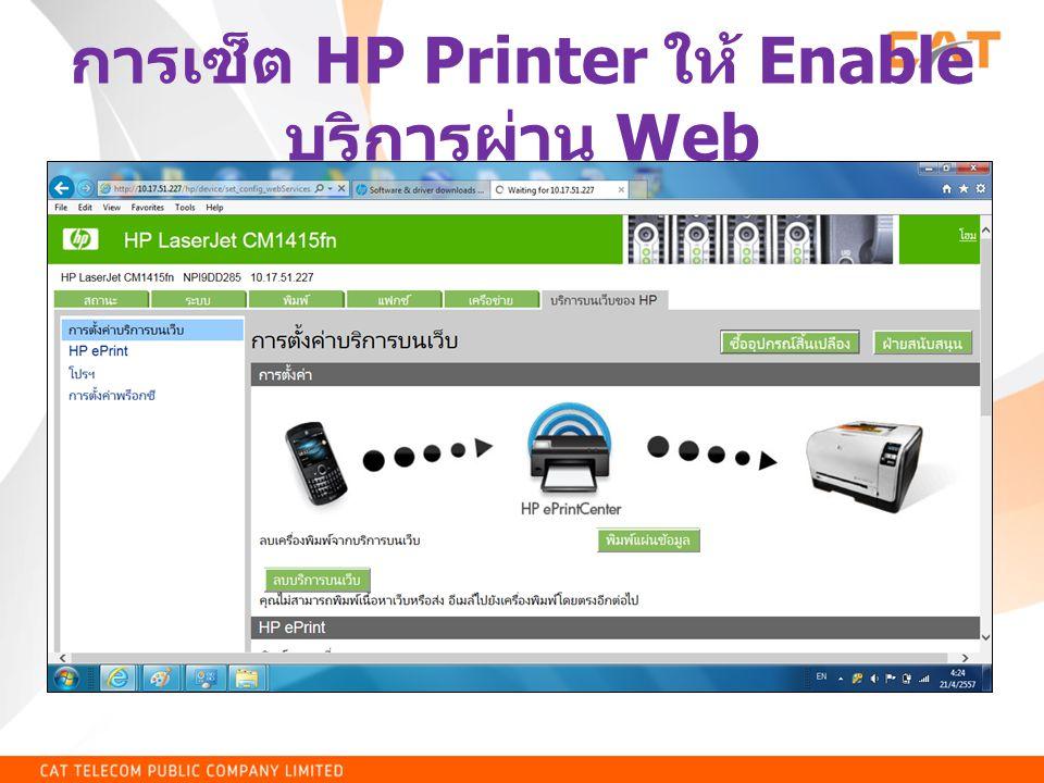 การเซ็ต HP Printer ให้ Enable บริการผ่าน Web