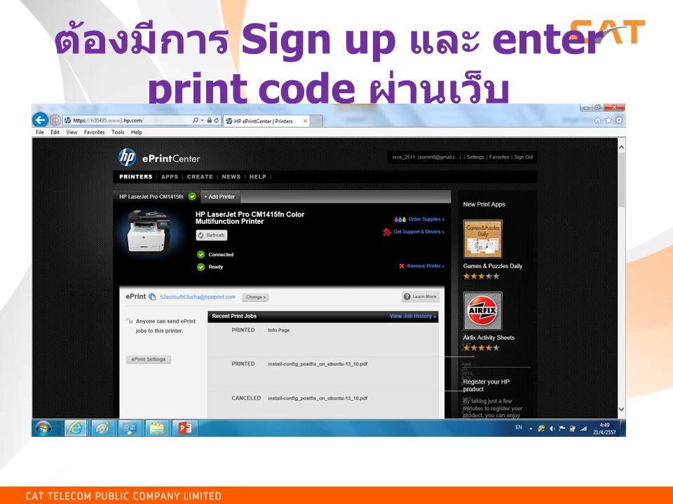 ต้องมีการ Sign up และ enter print code ผ่านเว็บ