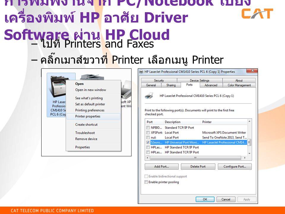 การพิมพ์งานจาก PC/Notebook ไปยัง เครื่องพิมพ์ HP อาศัย Driver Software ผ่าน HP Cloud – ไปที่ Printers and Faxes – คลิ๊กเมาส์ขวาที่ Printer เลือกเมนู P