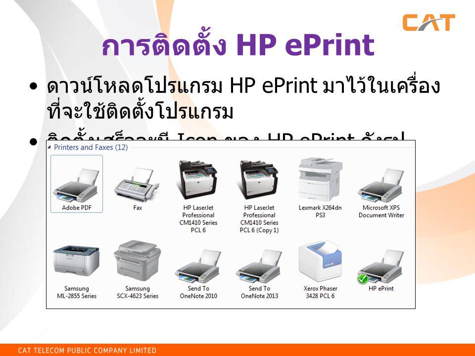 การติดตั้ง HP ePrint • ดาวน์โหลดโปรแกรม HP ePrint มาไว้ในเครื่อง ที่จะใช้ติดตั้งโปรแกรม • ติดตั้งเสร็จจะมี Icon ของ HP ePrint ดังรูป