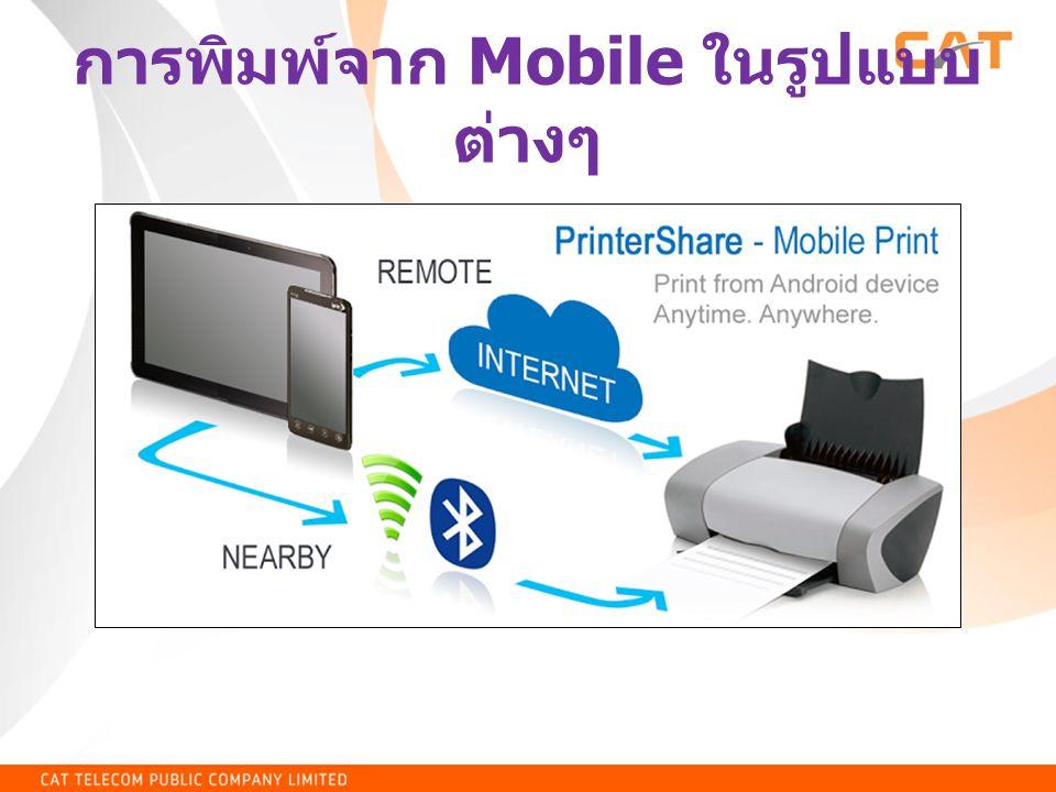 นิยามของ Mobile Print ( อดิศร ขาวสังข์ ) • คือการพิมพ์งานจากเครื่อง มือถือ / แท็ปเล็ต ผ่านสื่อกลางต่อไปนี้ไปยังเครื่องพิมพ์ –WiFi • อยู่ใน Network (LAN เดียวกัน ) • อยู่ต่าง Network (Internet) - VPN • อยู่ต่าง Network (Internet) – Cloud Print –3G •Cloud Print •VPN