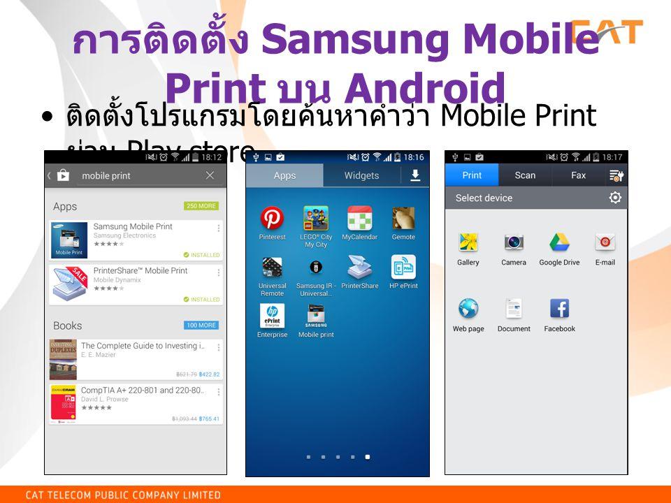 การติดตั้ง Samsung Mobile Print บน Android • ติดตั้งโปรแกรมโดยค้นหาคำว่า Mobile Print ผ่าน Play store