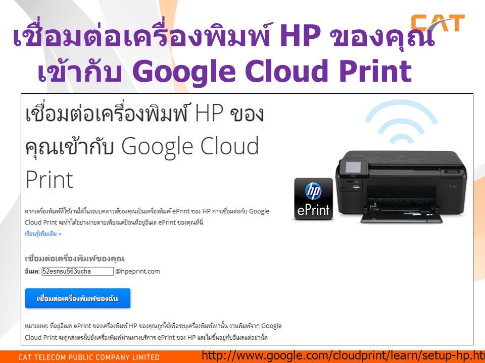เชื่อมต่อเครื่องพิมพ์ HP ของคุณ เข้ากับ Google Cloud Print http://www.google.com/cloudprint/learn/setup-hp.html
