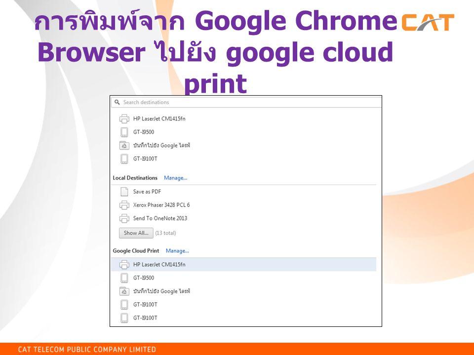 การพิมพ์จาก Google Chrome Browser ไปยัง google cloud print