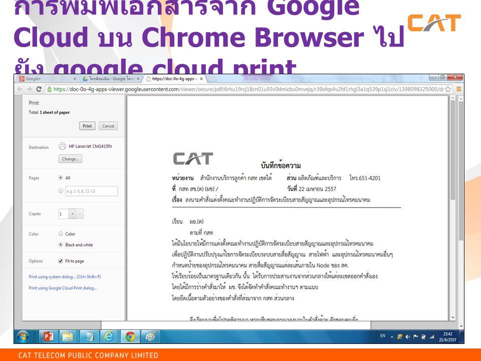 การพิมพ์เอกสารจาก Google Cloud บน Chrome Browser ไป ยัง google cloud print