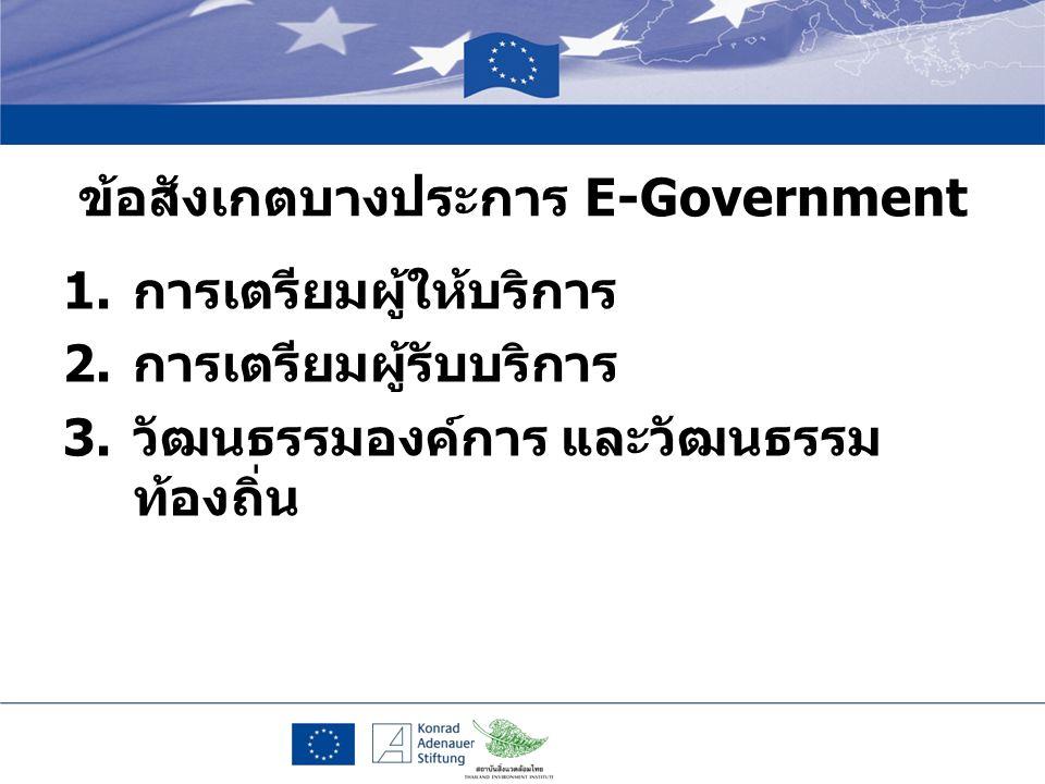 ข้อสังเกตบางประการ E-Government  การเตรียมผู้ให้บริการ  การเตรียมผู้รับบริการ  วัฒนธรรมองค์การ และวัฒนธรรม ท้องถิ่น