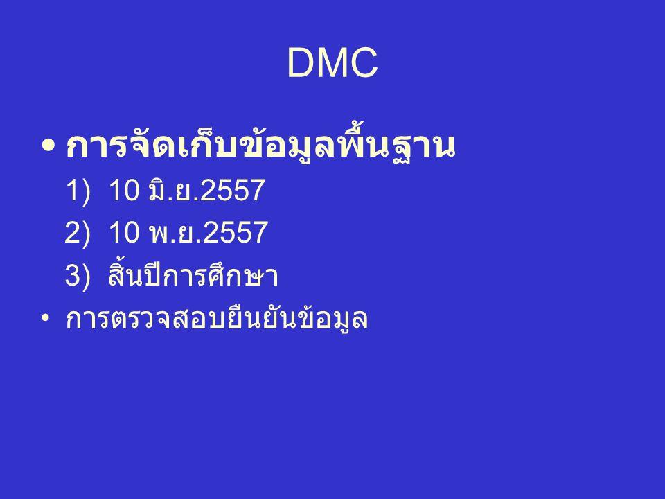 DMC • การจัดเก็บข้อมูลพื้นฐาน 1) 10 มิ. ย.2557 2) 10 พ. ย.2557 3) สิ้นปีการศึกษา • การตรวจสอบยืนยันข้อมูล