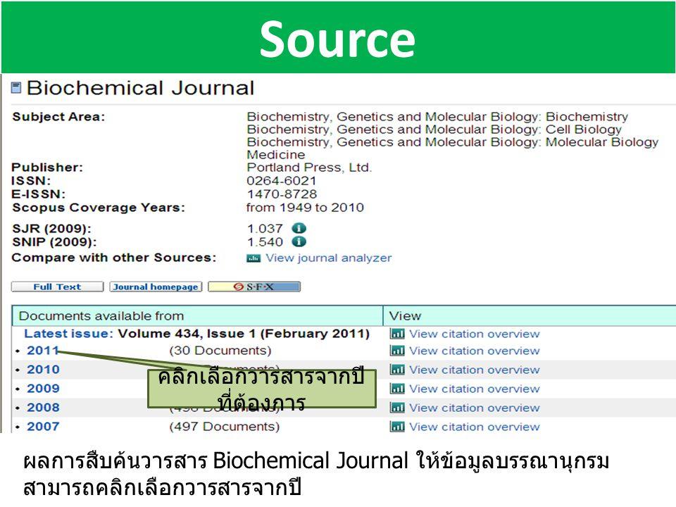Source คลิกเลือกวารสารจากปี ที่ต้องการ ผลการสืบค้นวารสาร Biochemical Journal ให้ข้อมูลบรรณานุกรม สามารถคลิกเลือกวารสารจากปี