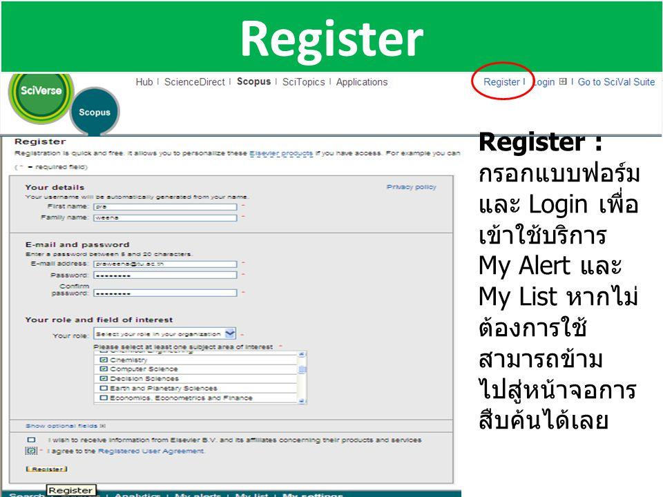 Register Register : กรอกแบบฟอร์ม และ Login เพื่อ เข้าใช้บริการ My Alert และ My List หากไม่ ต้องการใช้ สามารถข้าม ไปสู่หน้าจอการ สืบค้นได้เลย
