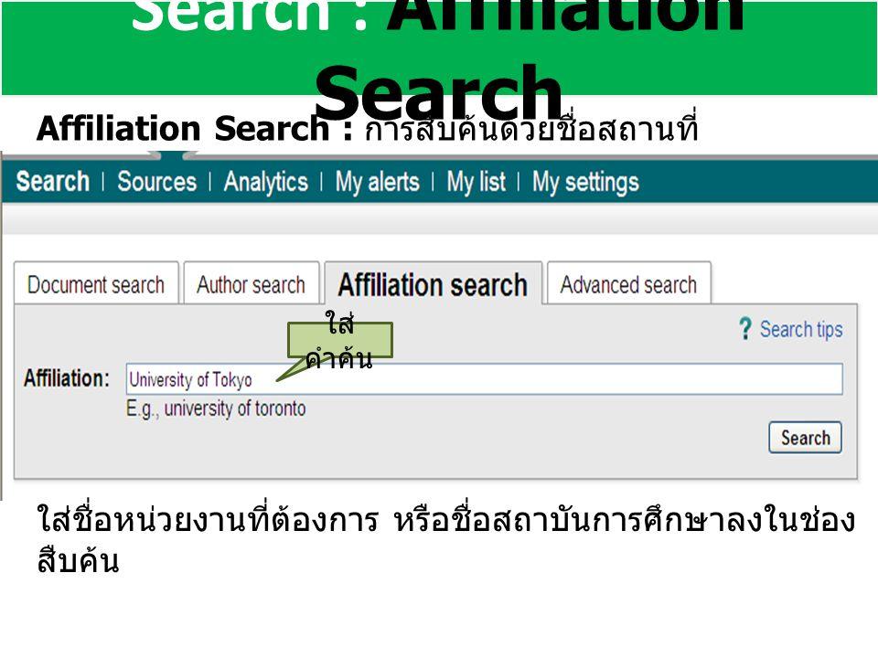 Search : Affiliation Search Affiliation Search : การสืบค้นด้วยชื่อสถานที่ ใส่ชื่อหน่วยงานที่ต้องการ หรือชื่อสถาบันการศึกษาลงในช่อง สืบค้น ใส่ คำค้น
