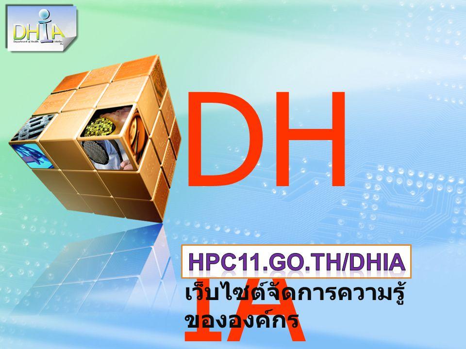 LOGO DH IA เว็บไซต์จัดการความรู้ ขององค์กร
