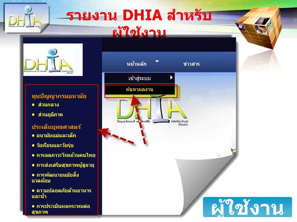 LOGO รายงาน DHIA สำหรับ ผู้ใช้งาน ผู้ใช้งาน