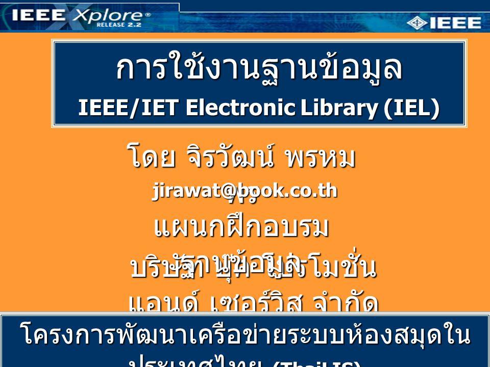การใช้งานฐานข้อมูล IEEE/IET Electronic Library (IEL) โดย จิรวัฒน์ พรหม พร jirawat@book.co.th บริษัท บุ๊ค โปรโมชั่น แอนด์ เซอร์วิส จำกัด แผนกฝึกอบรม ฐา